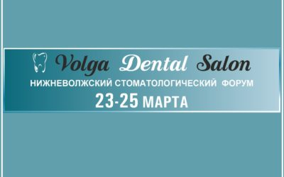 Нижневолжский стоматологический форум 2021