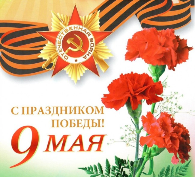 Поздравляем Вас с наступающим 75-летием Победы в Великой Отечественной Войне !