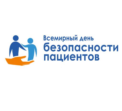 Всемирный день «Безопасности пациентов»