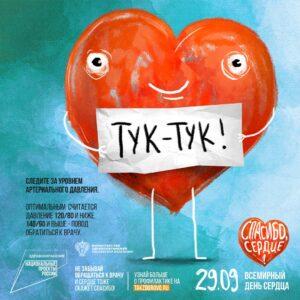 29 Сентября — Всемирный день сердца